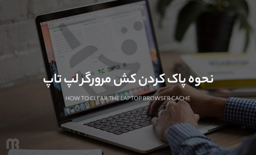 نحوه پاک کردن کش مرورگر لپ تاپ