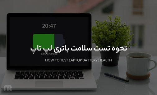 نحوه تست سلامت باتری لپ تاپ