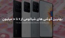بهترین گوشی های شیائومی از 8 تا 10 میلیون