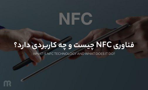 فناوری NFC چیست و چه کاربردی دارد؟