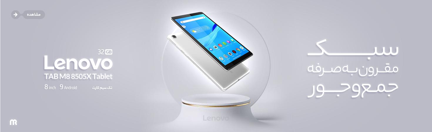Lenovo TAB M8 8505X Tablet 32GB