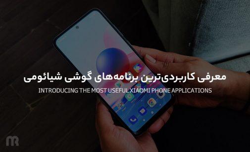 معرفی کاربردیترین برنامههای گوشی شیائومی